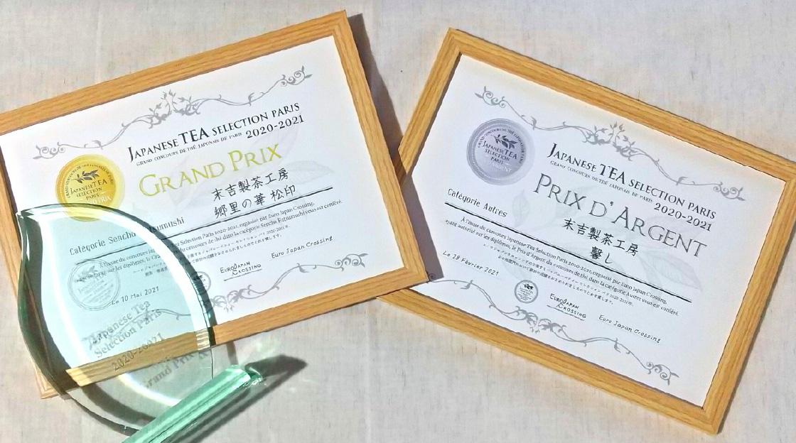 JAPANESE TEA SELECTION PARIS 2020 受賞内容
