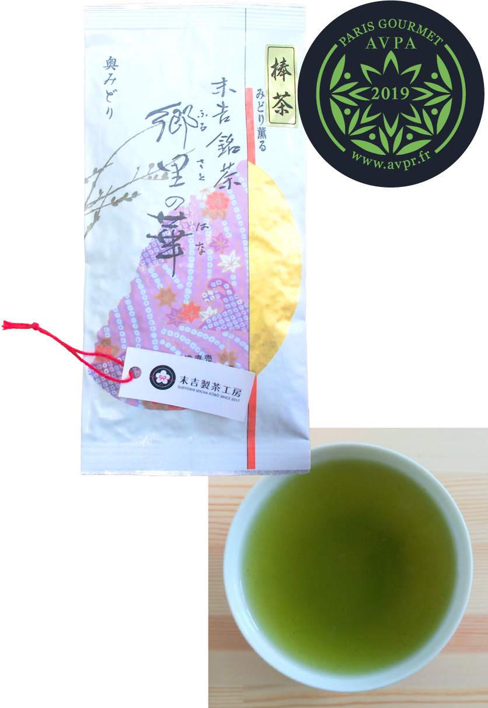 「郷里(ふるさと)の華<棒茶>奥みどり」