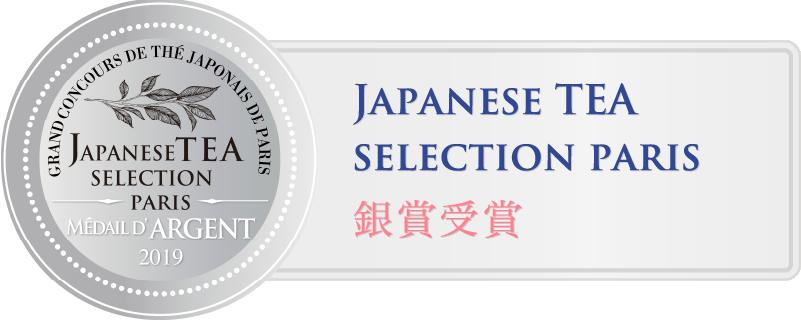 【JAPANESE TEA SELECTION PARIS 2019】において「銀賞」受賞