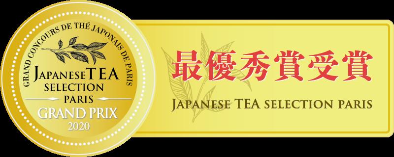JAPANESE TEA SELECTION PARIS 2020において「最優秀賞」&「銀賞」受賞