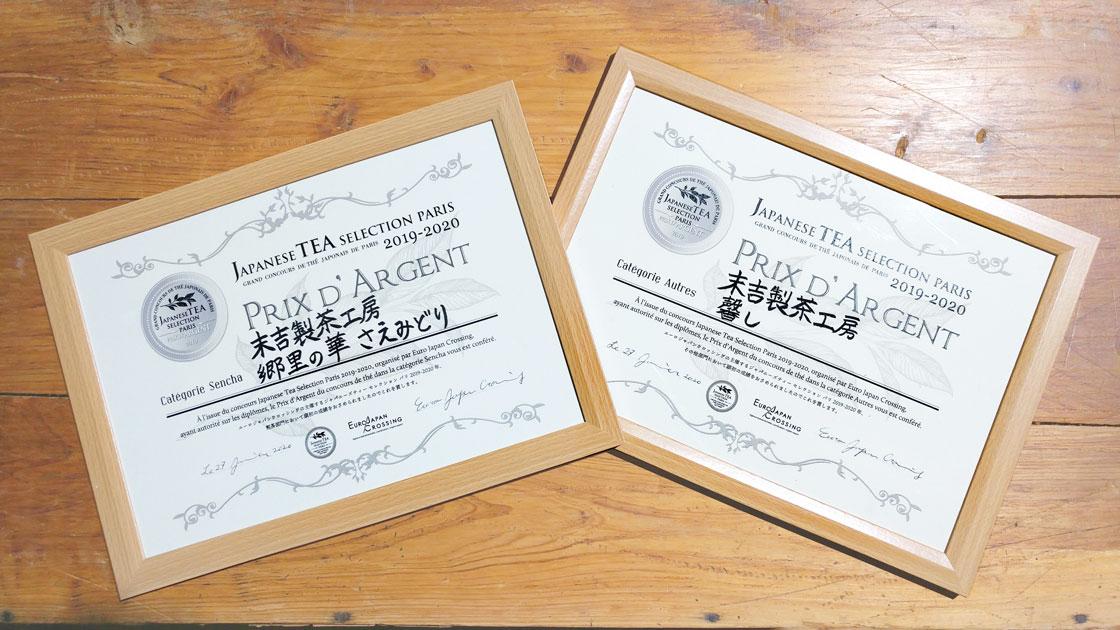 JAPANESE TEA SELECTION PARIS 銀賞受賞