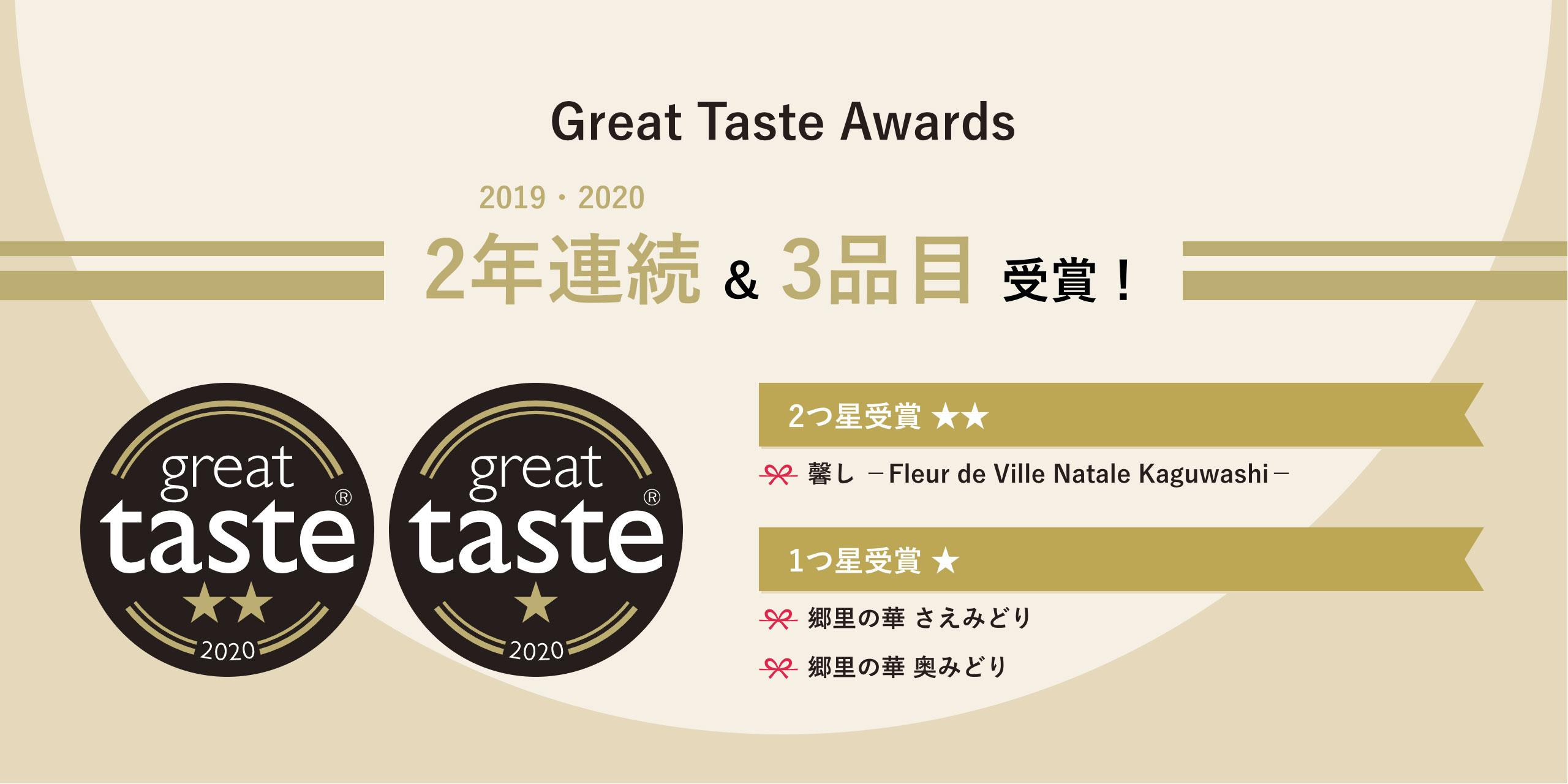 Great Taste Awards 2019 ・ 2020 2年連続 & 3品目受賞!