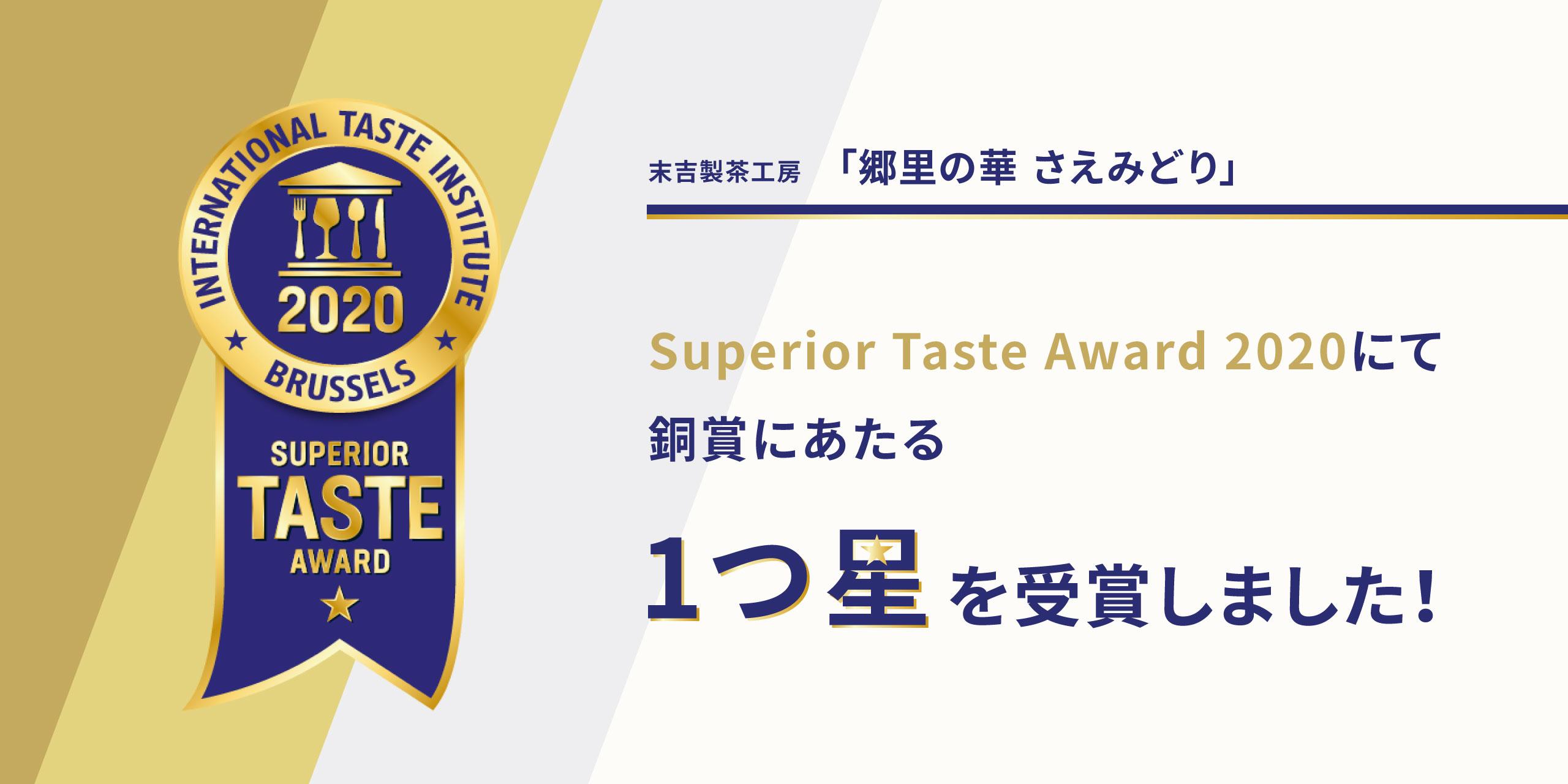 Superior Taste Award 2020にて銅賞にあたる1つ星を受賞しました!